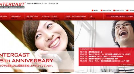【当サイト運営会社】intercast