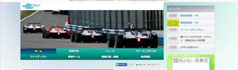 【テレビ朝日 Formula Eサイト】