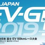 全日本EV-GPシリーズ レース結果一覧