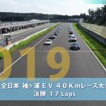 全日本EV-GPシリーズ  レース動画